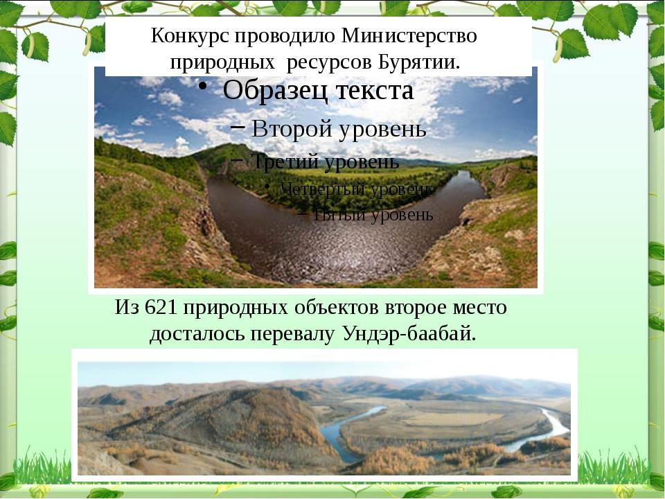 Из 621 природных объектов второе место досталось перевалу Ундэр-баабай. Конку...