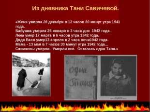 «Женя умерла 28 декабря в 12 часов 30 минут утра 1941 года. Бабушка умерла 25