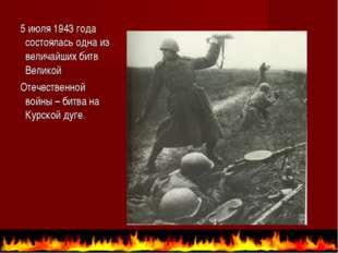 5 июля 1943 года состоялась одна из величайших битв Великой Отечественной во