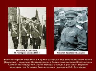 М.Егоров, К.Самсонов, М. Кантария. Москва 1965 г. Николай Эрастович Берзарин
