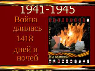Война длилась 1418 дней и ночей