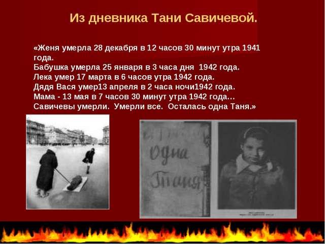 «Женя умерла 28 декабря в 12 часов 30 минут утра 1941 года. Бабушка умерла 25...