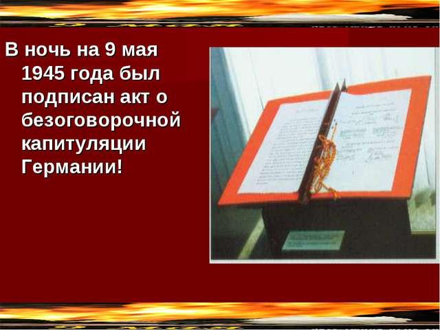 В ночь на 9 мая 1945 года был подписан акт о безоговорочной капитуляции Герма...