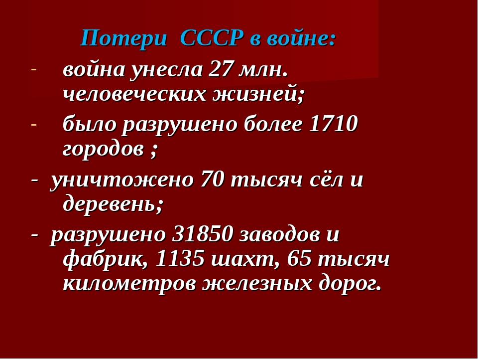 Потери СССР в войне: война унесла 27 млн. человеческих жизней; было разрушен...