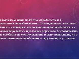 Следовательно, наше поведение определяется: 1) внутренними потребностями и 2)