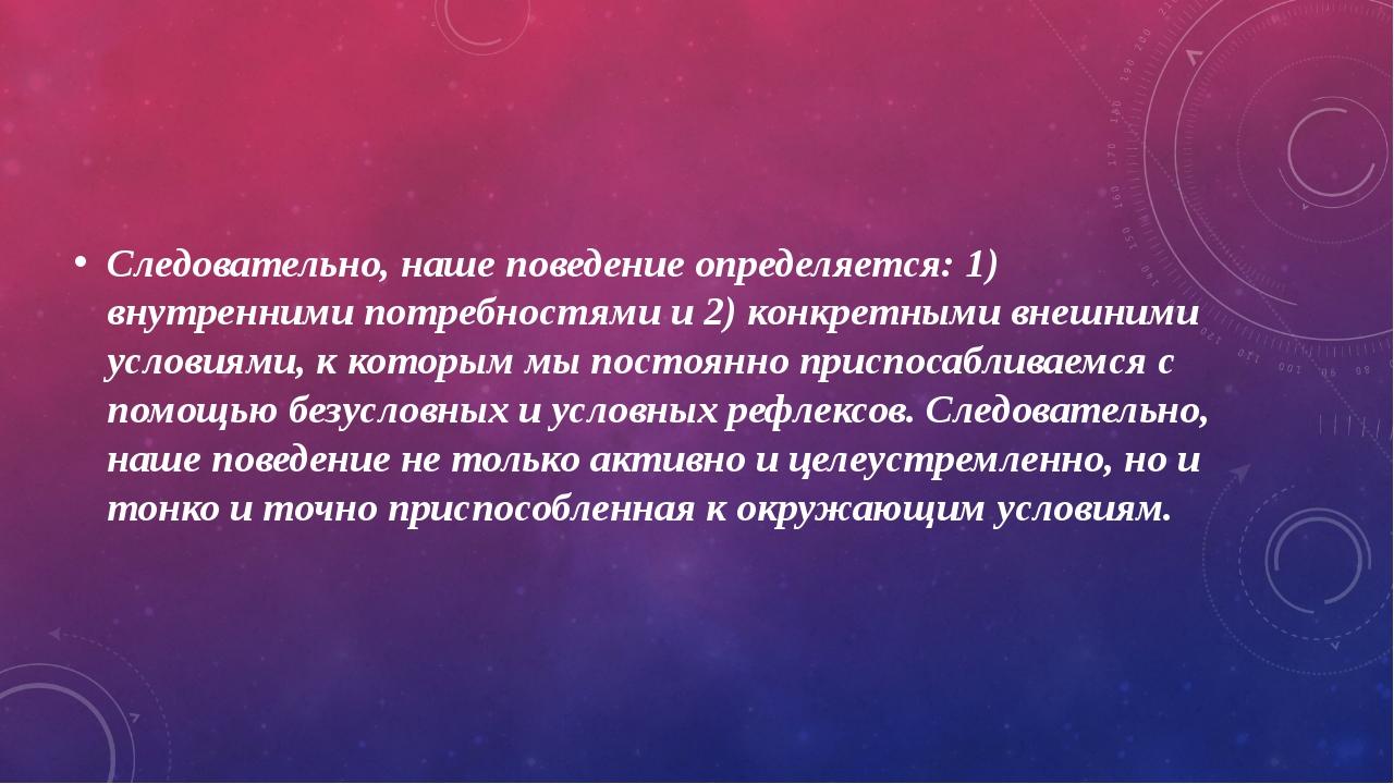 Следовательно, наше поведение определяется: 1) внутренними потребностями и 2)...