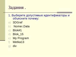 Задания . 1. Выберите допустимые идентификаторы и объясните почему: 3DGraf No