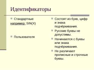 Идентификаторы Стандартные например: SIN(X) Пользователя Состоят из букв, циф