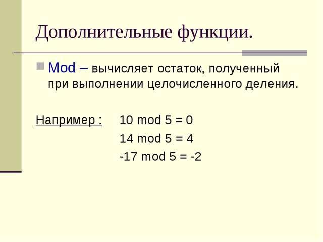 Дополнительные функции. Mod – вычисляет остаток, полученный при выполнении це...