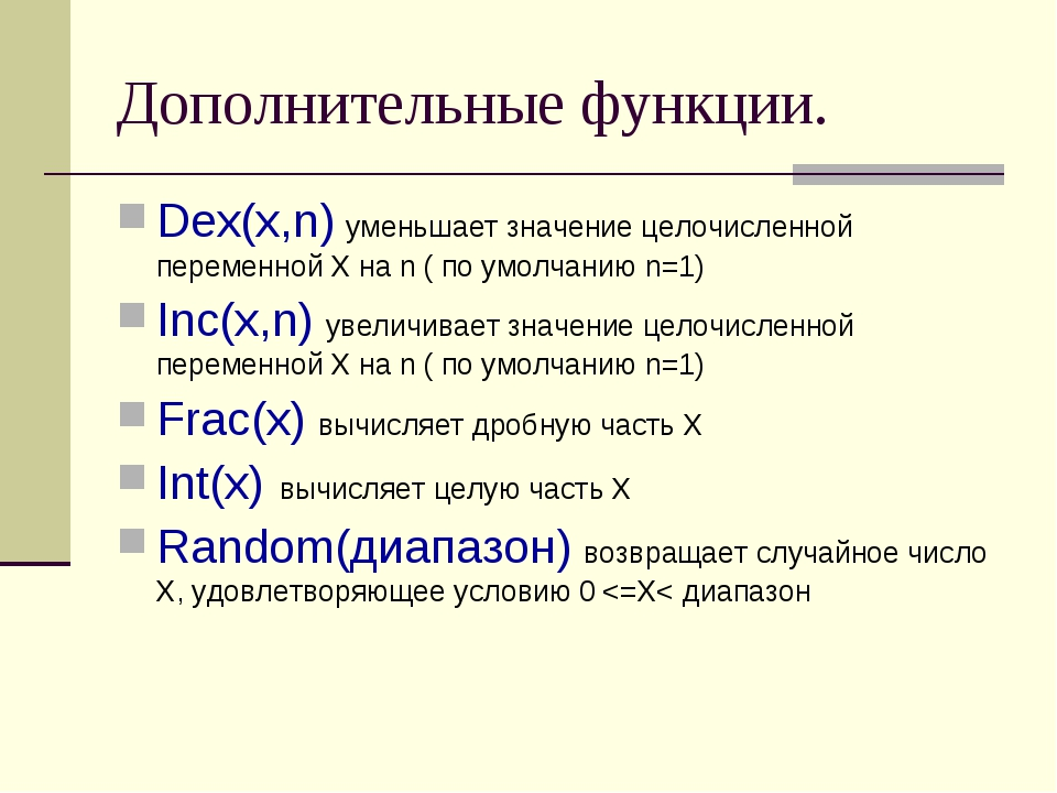 Дополнительные функции. Dex(x,n) уменьшает значение целочисленной переменной...