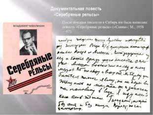 Документальная повесть «Серебряные рельсы» После поездки писателя в Сибирь им