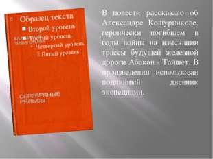 В повести рассказано об Александре Кошурникове, героически погибшем в годы во