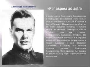 «Per aspera ad astra У коммуниста Александра Кошурникова в экспедиции помощни