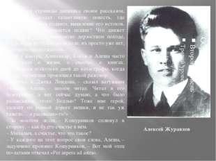 Алексей Журавлев Перемежая страницы дневника своим рассказом, Чивилихин созда