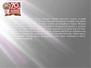 2015 год – это год 70-летия Победы, Великой Победы советского солдата, котор
