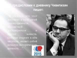"""В предисловии к дневнику Чивилихин пишет: """"Я убеждён, что этот документ в сил"""