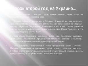 Сорок второй год на Украине... Обезлюдели города, замерли разрушенные шахты,