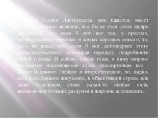 Дневник Толика Листопадова, мне кажется, имеет самостоятельное значение, и я