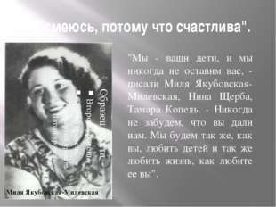 """""""Я смеюсь, потому что счастлива"""". Миля Якубовская-Милевская """"Мы - ваши дети,"""