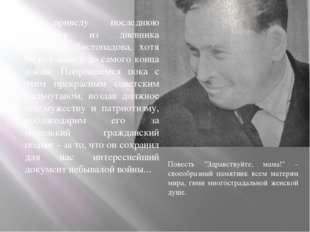 Я приведу последнюю выдержку из дневника Анатолия Листопадова, хотя он вел за