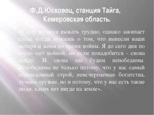 Ф.Д.Юсковец, станция Тайга, Кемеровская область. «Слезу из меня выжать трудно