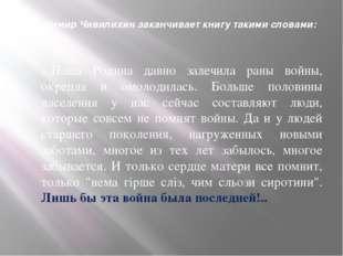 Владимир Чивилихин заканчивает книгу такими словами: ...Наша Родина давно зал