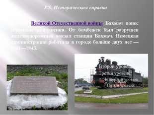 В годы Великой Отечественной войны Бахмач понес огромные разрушения. От бомбе