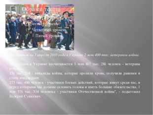 По данным на 1 апреля 2010 года в Украине 2млн 400тыс. ветеранов войны. На