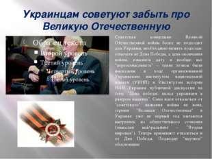Украинцам советуют забыть про Великую Отечественную Советская концепция Велик