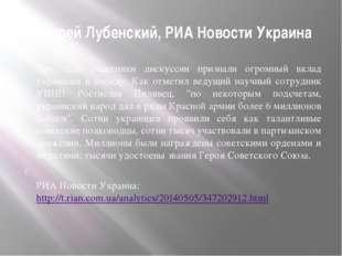 Андрей Лубенский, РИА Новости Украина При этом участники дискуссии признали о