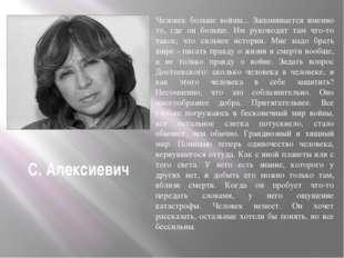 С. Алексиевич Человек больше войны... Запоминается именно то, где он больше.