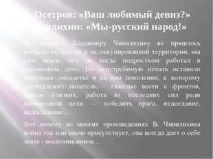 Е. Осетров: «Ваш любимый девиз?» Чивилихин: «Мы-русский народ!» По возрасту В