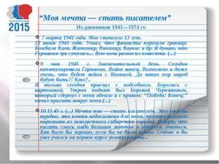 """""""Моя мечта — стать писателем"""" Из дневников 1941—1974 гг. 7 марта 1941 года."""