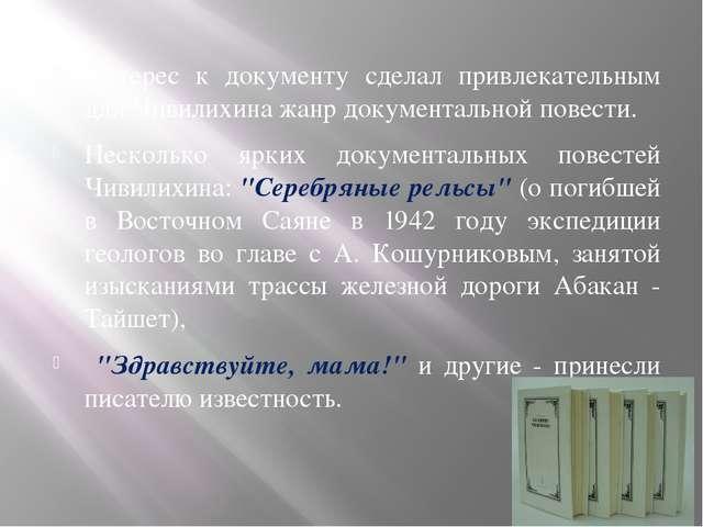 Интерес к документу сделал привлекательным для Чивилихина жанр документальной...