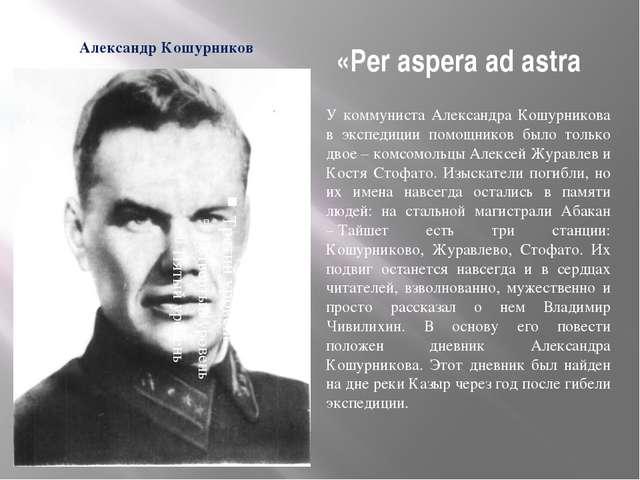 «Per aspera ad astra У коммуниста Александра Кошурникова в экспедиции помощни...