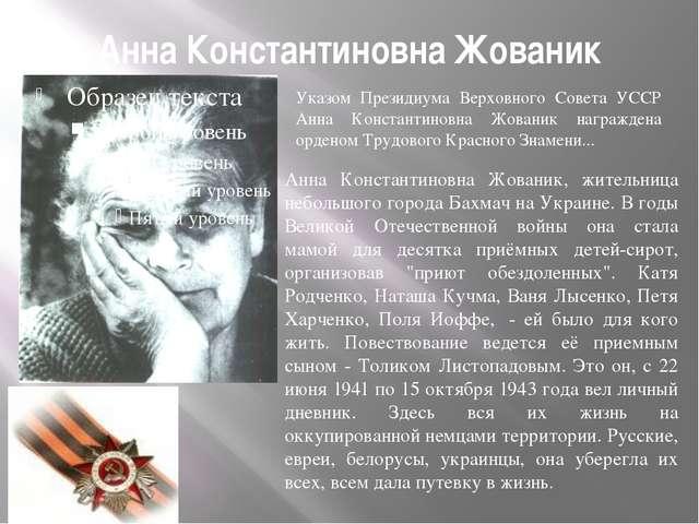 Анна Константиновна Жованик Указом Президиума Верховного Совета УССР Анна Кон...