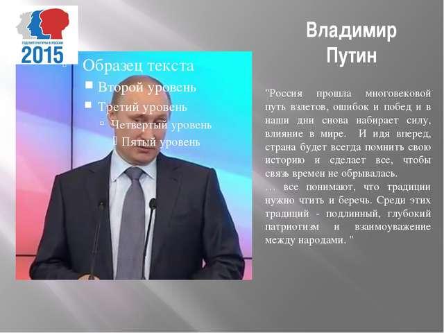 """Владимир Путин """"Россия прошла многовековой путь взлетов, ошибок и побед и в н..."""