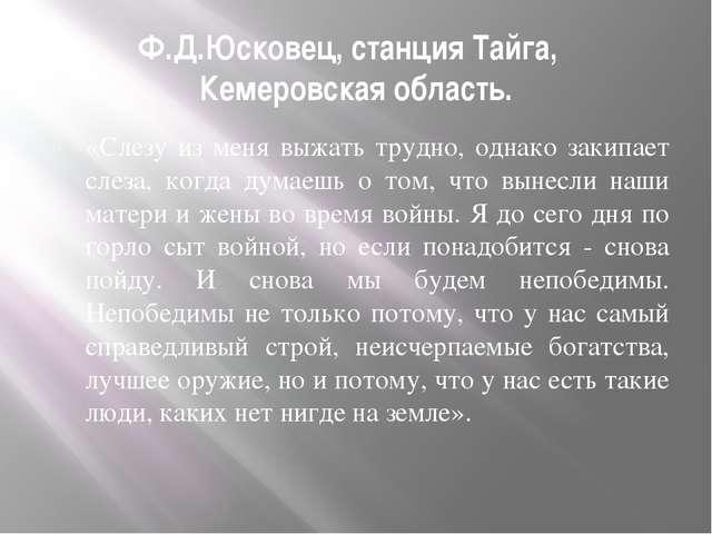 Ф.Д.Юсковец, станция Тайга, Кемеровская область. «Слезу из меня выжать трудно...