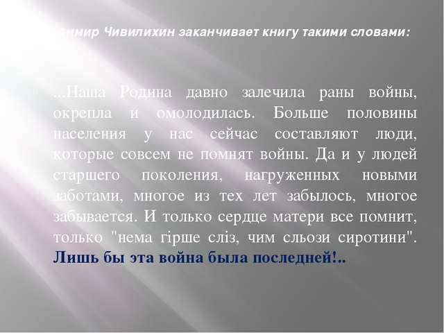 Владимир Чивилихин заканчивает книгу такими словами: ...Наша Родина давно зал...