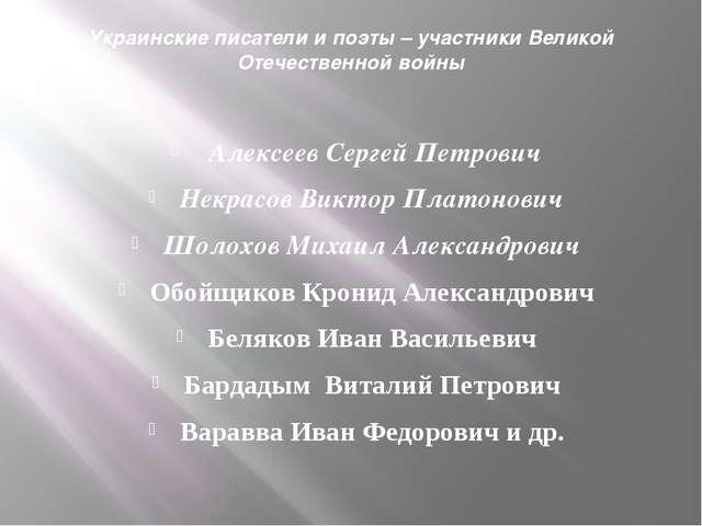 Украинские писатели и поэты – участники Великой Отечественной войны Алексеев...