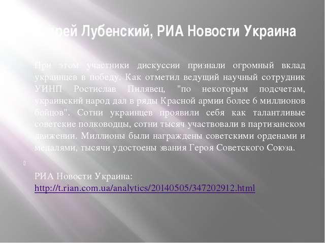 Андрей Лубенский, РИА Новости Украина При этом участники дискуссии признали о...