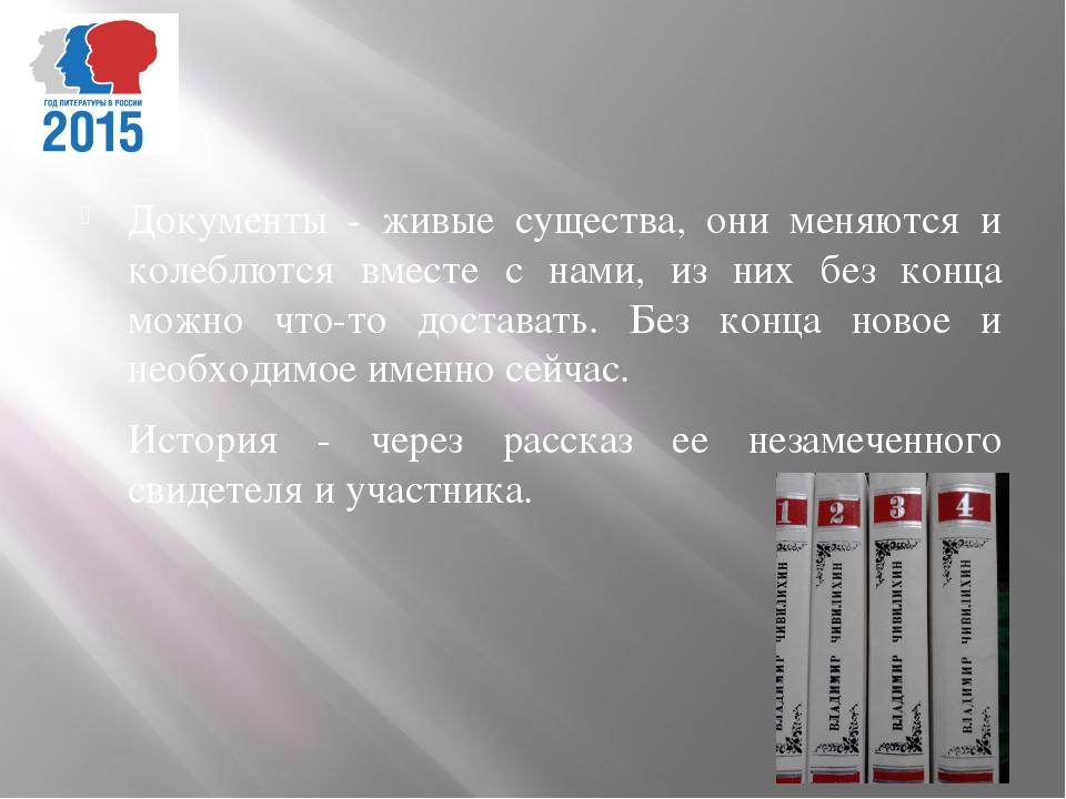 Документы - живые существа, они меняются и колеблются вместе с нами, из них б...