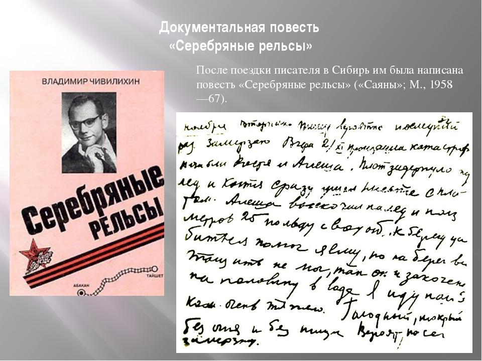 Документальная повесть «Серебряные рельсы» После поездки писателя в Сибирь им...