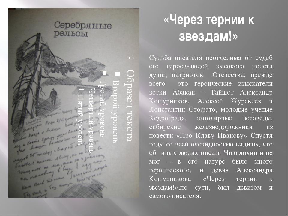 «Через тернии к звездам!» Судьба писателя неотделима от судеб его героев-люде...