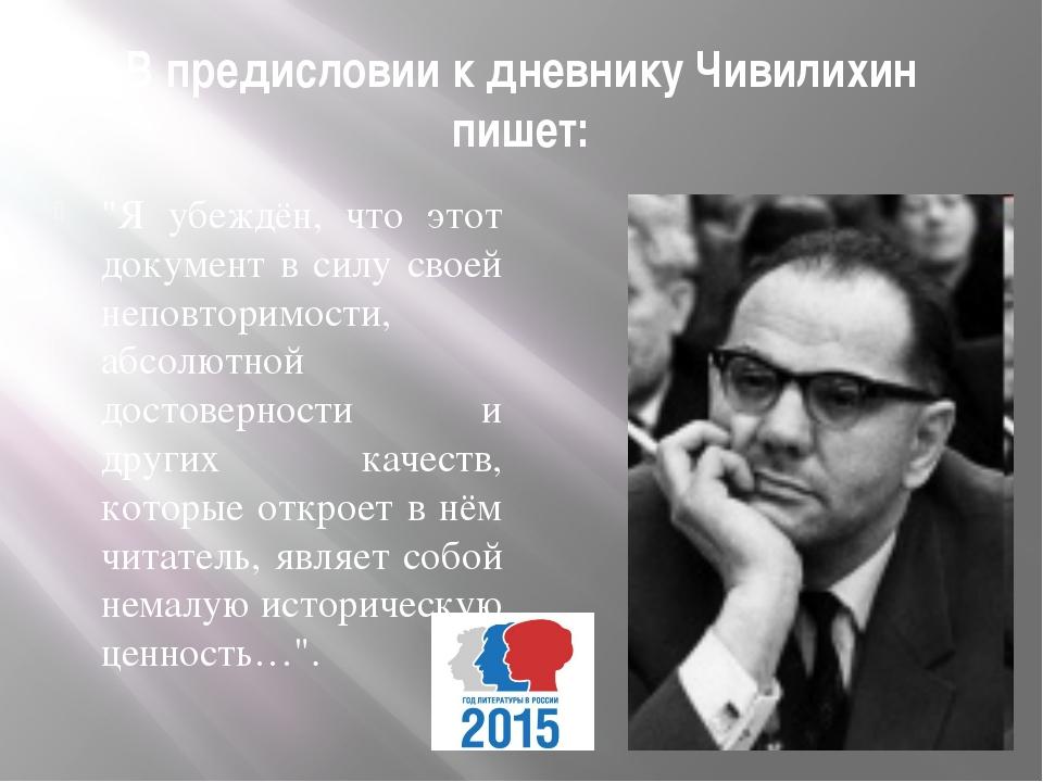 """В предисловии к дневнику Чивилихин пишет: """"Я убеждён, что этот документ в сил..."""