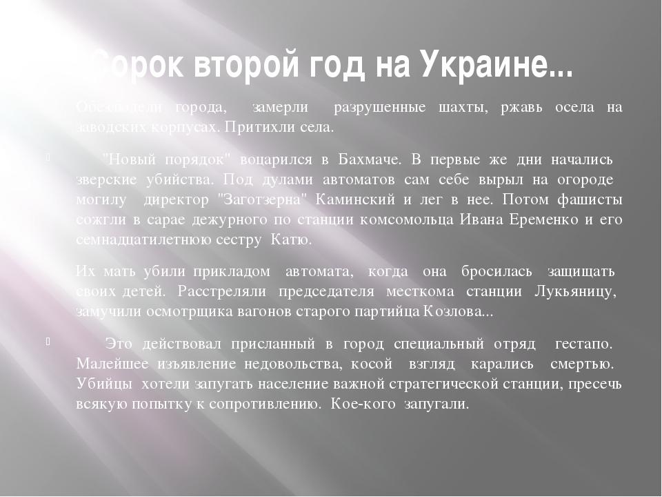 Сорок второй год на Украине... Обезлюдели города, замерли разрушенные шахты,...