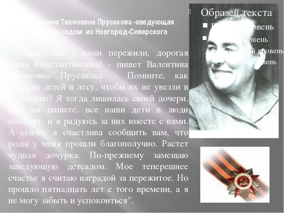 Валентина Тихоновна Прусакова -аведующая детским садом из Новгород-Северского...