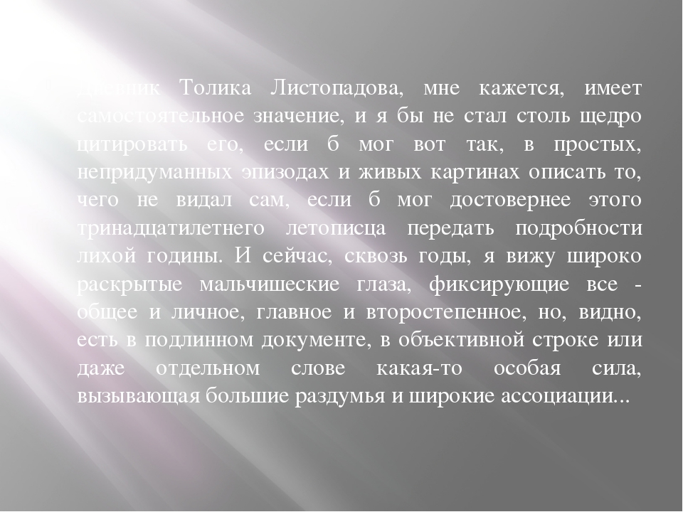 Дневник Толика Листопадова, мне кажется, имеет самостоятельное значение, и я...