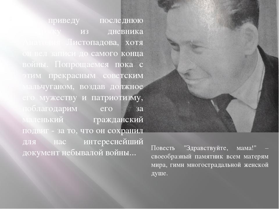 Я приведу последнюю выдержку из дневника Анатолия Листопадова, хотя он вел за...