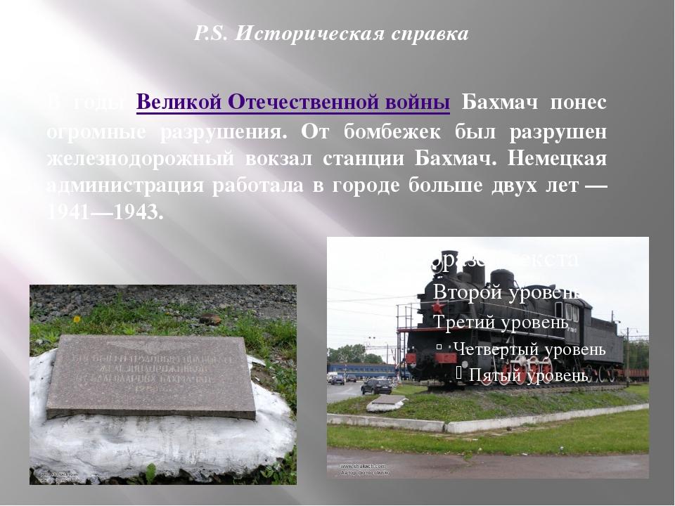 В годы Великой Отечественной войны Бахмач понес огромные разрушения. От бомбе...